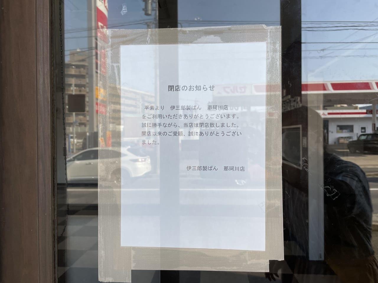 伊三郎製パン閉店